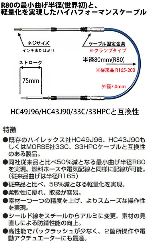 SET OF 2 7FT HI-LEX 33C CONTROL CABLES